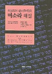 히브리어 성서(BHS)의 마소라 해설