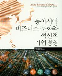 동아시아 비즈니스 문화와 혁신적 기업경영