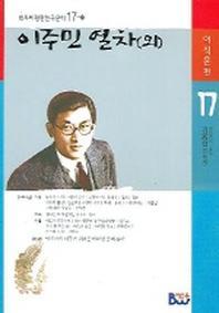 이주민 열차 (외) (범우비평판 한국문학 17-1)