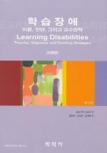 학습장애 (이론 진단 그리고 교수전략) (이론편) (제9판)