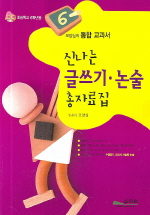 신나는 글쓰기 논술 총자료집(6학년)