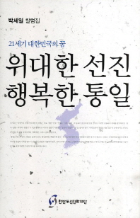 21세기 대한민국의 꿈 위대한 선진 행복한 통일