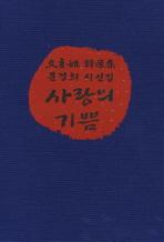 사랑의 기쁨: 문정희 시선집