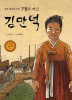 김만덕: 제주 백성을 살린 구원의 여인
