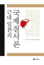 근대일본의 국제질서론