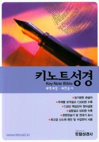 키노트성경(개역개정)(새찬송가)(합본)(색인)(자주색)