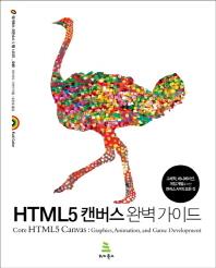HTML5 캔버스 완벽 가이드
