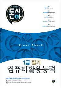 돈시아 컴퓨터활용능력 1급 필기 Final Check(8절)