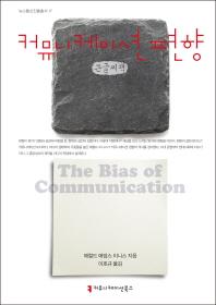커뮤니케이션 편향(큰글씨책)