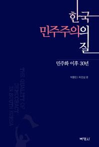 한국 민주주의의 질