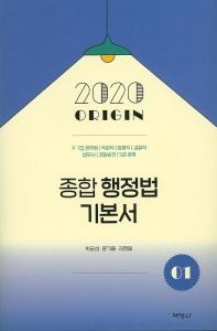 종합 행정법 기본서. 1(2020)