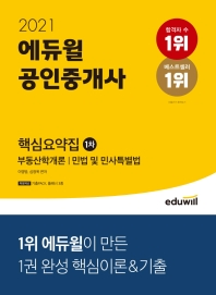 에듀윌 공인중개사 1차 핵심요약집(2021)