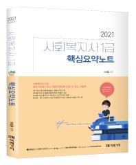 HUMAN 사회복지사 1급 핵심요약노트(2021)