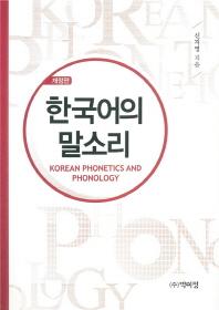 한국어의 말소리