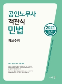 공인노무사 객관식 민법(2021)