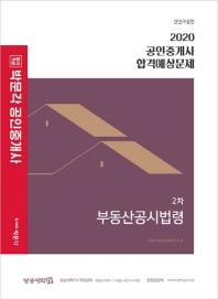 합격기준 박문각 부동산공시법령 합격예상문제(공인중개사 2차)(2020)