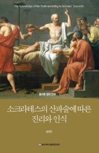소크라테스의 산파술에 따른 진리와 인식