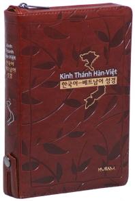 한국어 베트남어 대조성경(브라운)(특중)(단본)(색인)(지퍼)(개역한글판)