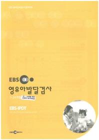 EBS 영유아발달검사(22~24개월)