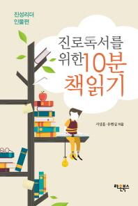 진로독서를 위한 10분 책읽기: 진성리더 인물편