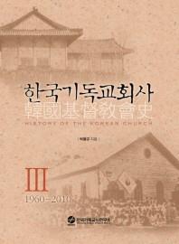 한국기독교회사. 3