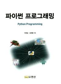 파이썬 프로그래밍