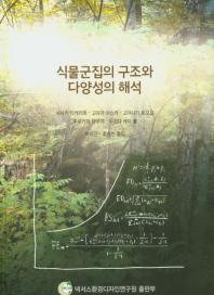 식물군집의 구조와 다양성의 해석