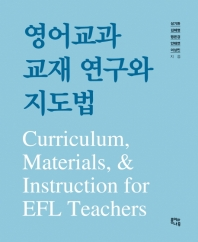 영어교과 교재 연구와 지도법