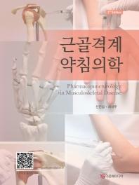 근골격계 약침의학