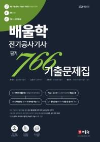 배울학 전기공사기사 필기 766 기출문제집(2020)