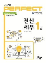 Perfect 전산세무 1급(2020)