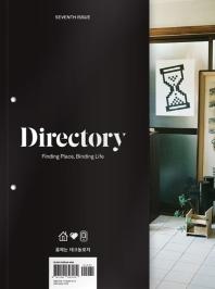 디렉토리(Directory). 7: 룸메는 테크놀로지