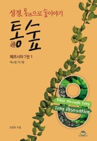 통숲. 8: 페르시아 7권(1)