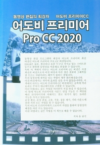 어도비 프리미어 Pro CC 2020