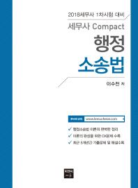 세무사 Compact 행정소송법(2018)