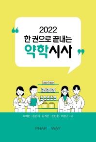 한 권으로 끝내는 약학시사(2022)