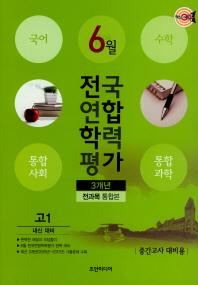 핵심콕 전과목 통합본 3개년 6월 전국연합학력평가 고등 고1(2018)