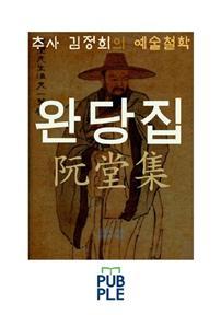 추사 김정희의 예술철학, 완당집