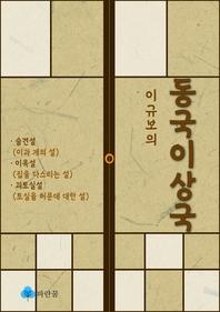 이규보의 동국이상국 - 슬견설, 이옥설, 괴토실설(한문 원문 포함)