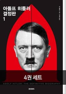 [30%▼]아돌프 히틀러 결정판+준비되지 않은 전쟁 제2차 세계대전 (4권 세트)
