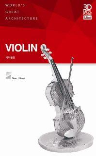 3D 메탈미니 바이올린(실버)
