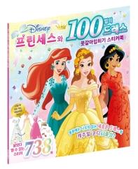 디즈니 프린세스와 100벌의 드레스 옷갈아입히기 스티커북