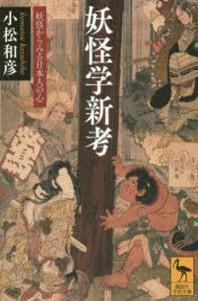 妖怪學新考 妖怪からみる日本人の心