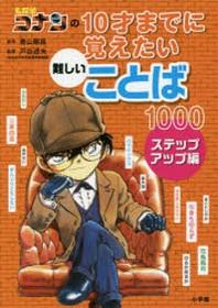 名探偵コナンの10才までに覺えたい難しいことば1000 ステップアップ編