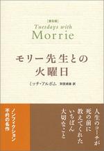 モリ-先生との火曜日 普及版