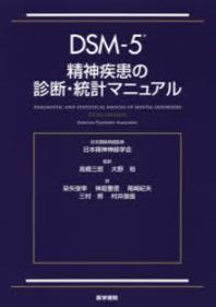 DSM-5精神疾患の診斷.統計マニュアル
