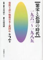 資料で讀む戰後日本と愛國心 第2卷