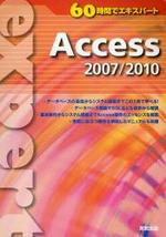 ACCESS 2007/2010
