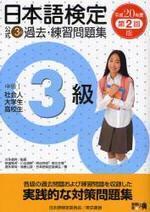 日本語檢定公式3級過去.練習問題集 中級1社會人大學生高校生 平成20年度第2回版