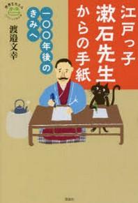 江戶っ子漱石先生からの手紙 一ΟΟ年後のきみへ